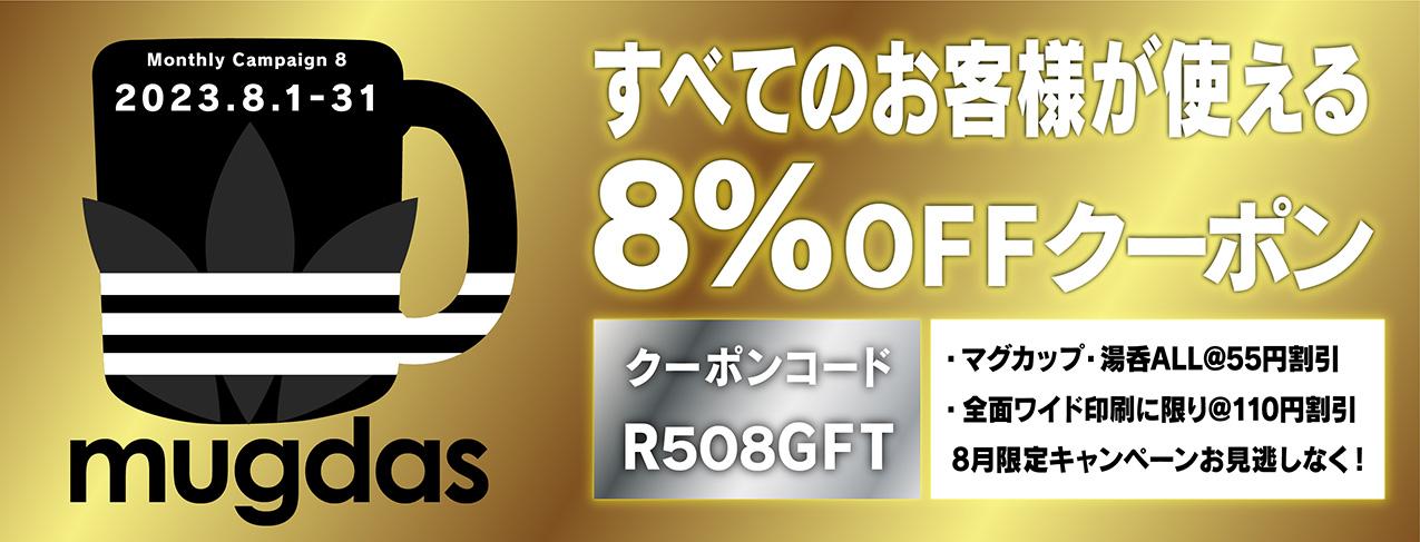 キャンペーン12