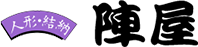 陣屋ロゴ画像