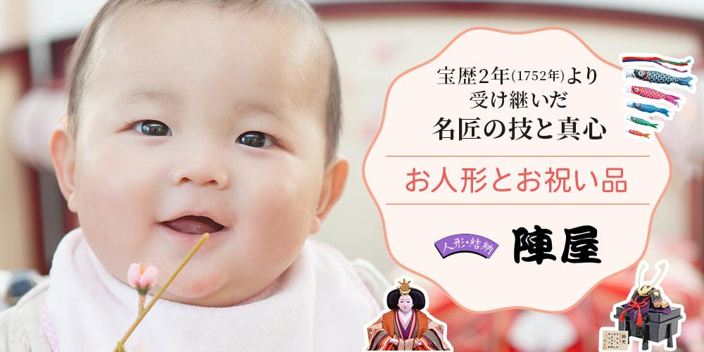 五月人形/雛人形/鯉のぼりの通販サイト販売店の陣屋