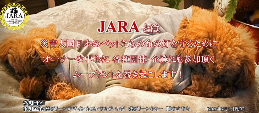 JARAとは・・・