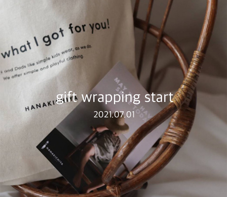 gift wrapping start 2021.07.01