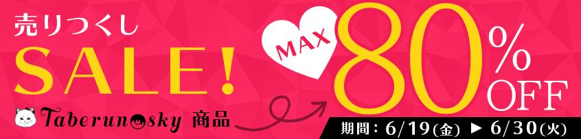 大きいサイズレディース通販サイトangelsizeお友達紹介特典開始!