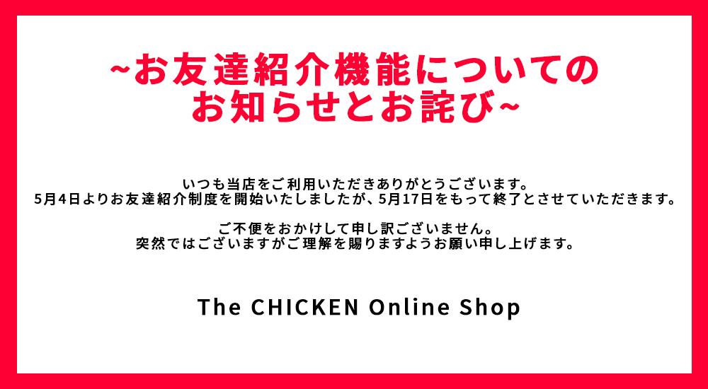 日本一鶏肉研究所