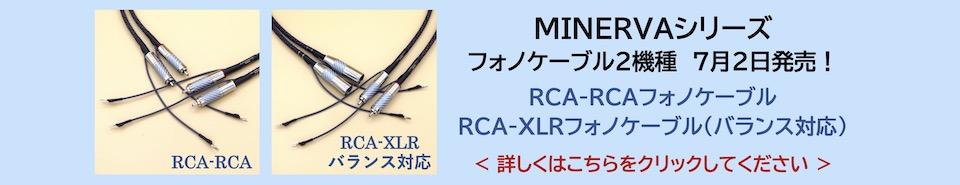 オーディオアクセサリー180号紹介