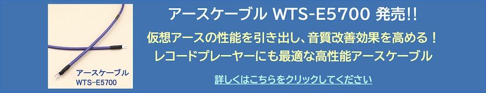 新ケーブル4種類