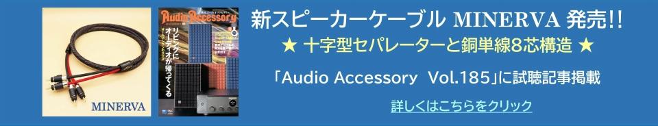SMEトーンアーム専用フォノケーブル発売