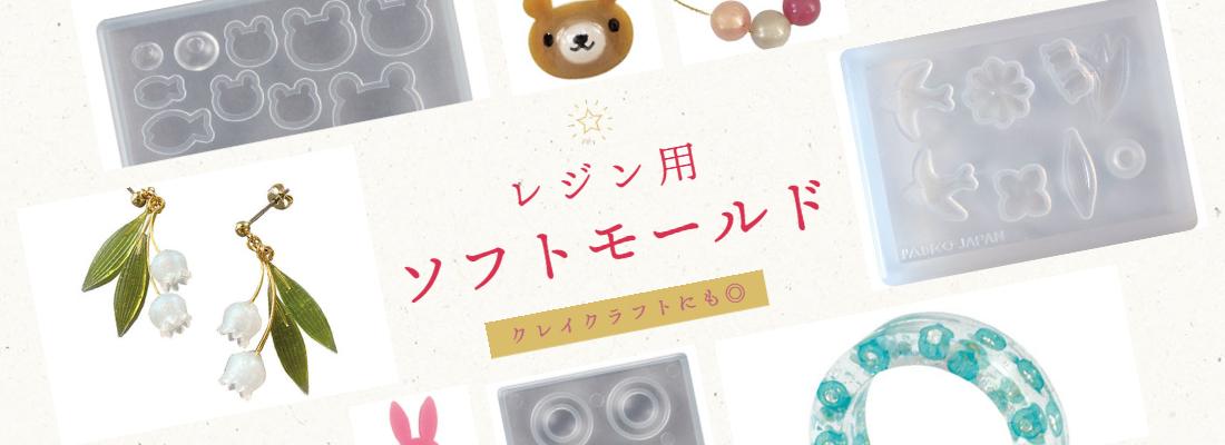 月の雫 30g UV-LEDレジン UVレジン液 パジコ PADICO