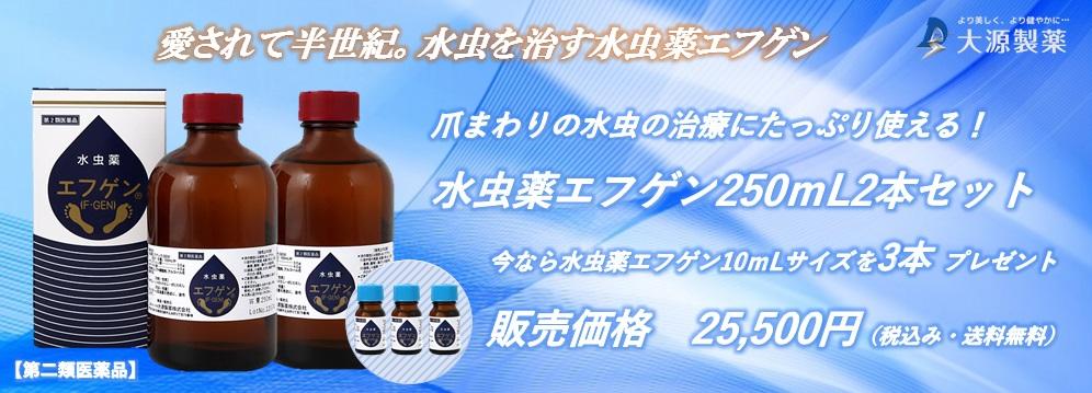 水虫薬エフゲンSPセットMAX