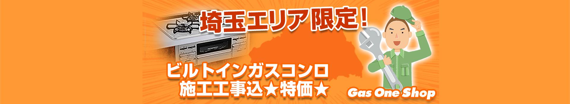 埼玉施工工事