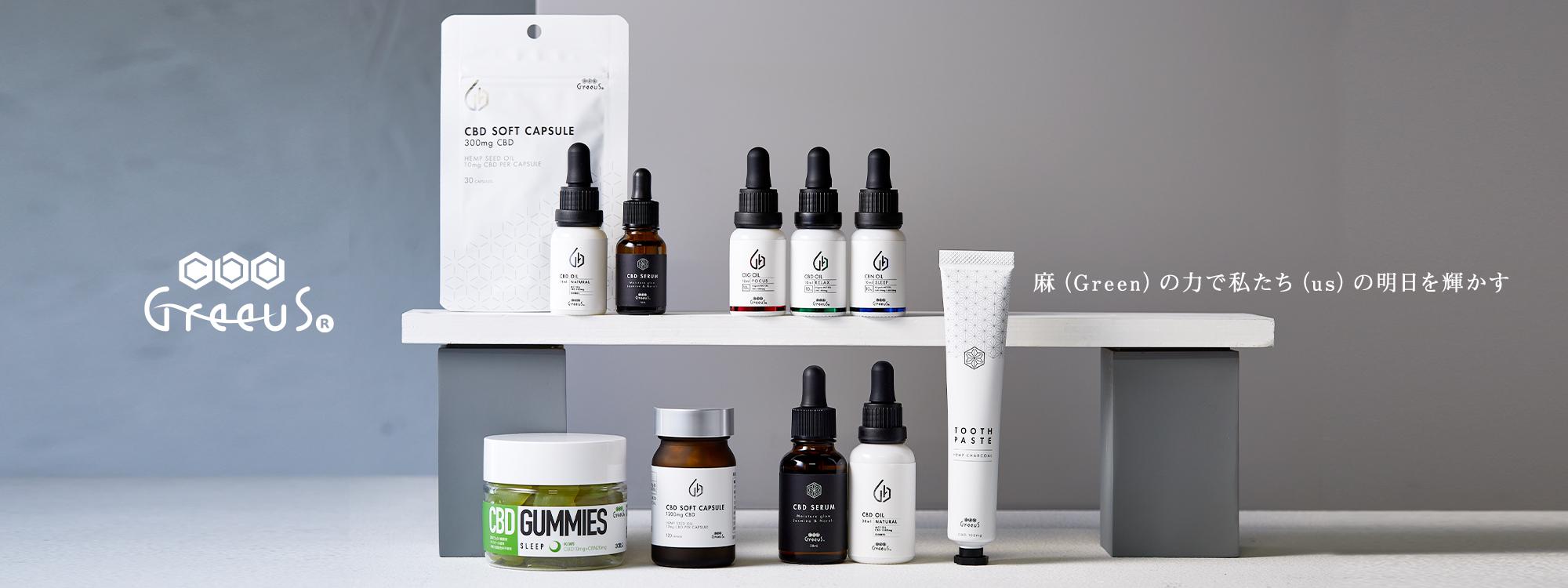 Greeusブランドイメージ
