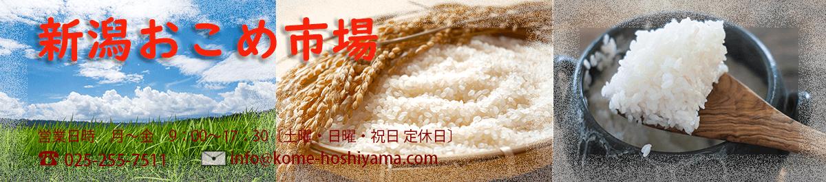 新潟おこめ市場・田園風景