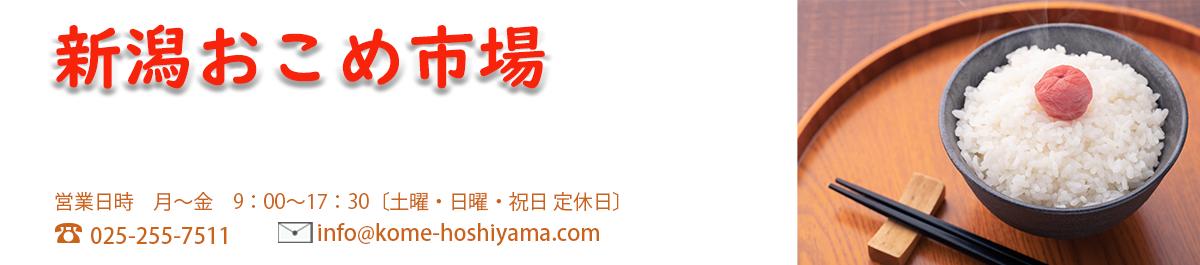 新潟おこめ市場・お米の写真3種