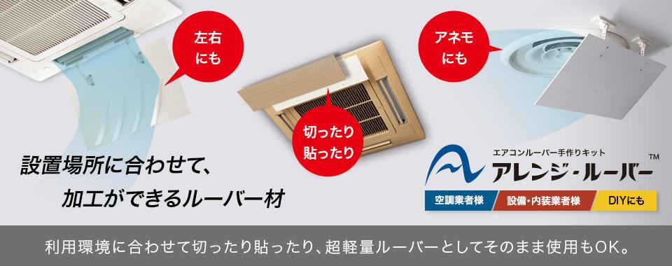 エアコン風除け手作りキット アレンジ・ルーバー