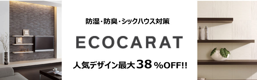 ECOCARAT
