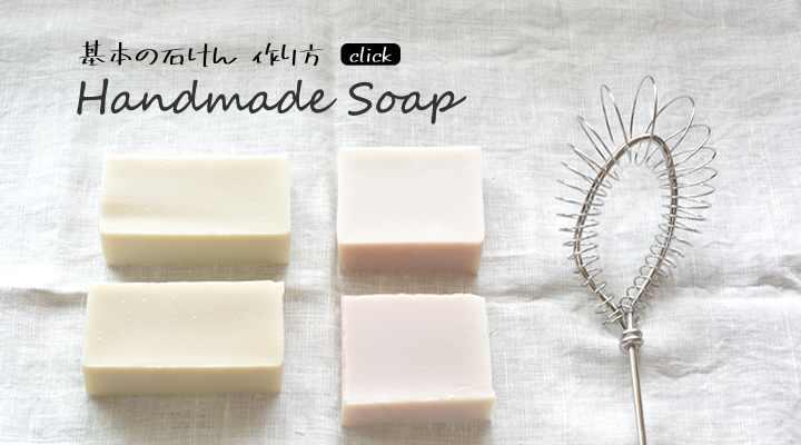 手作り石鹸作り方