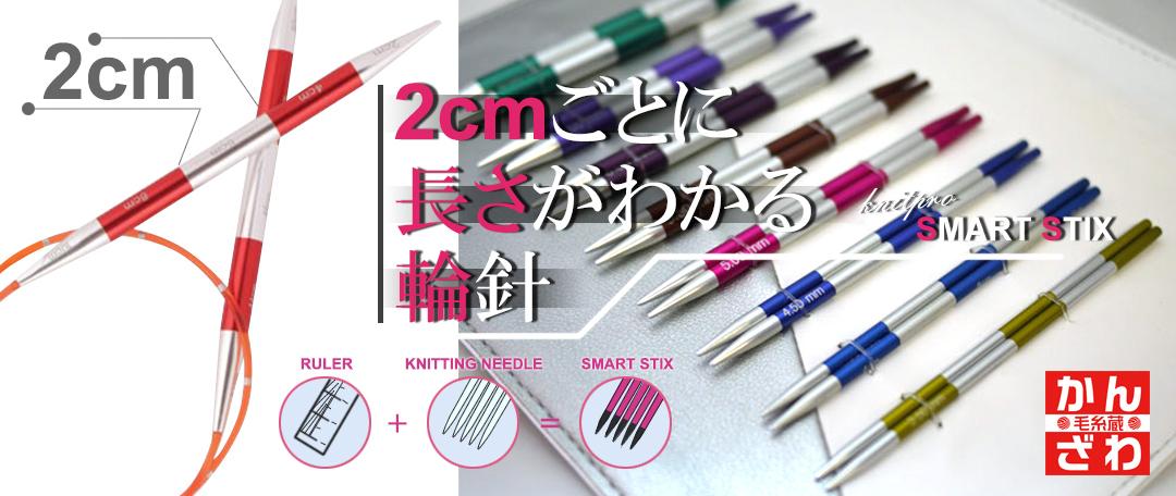 毛糸蔵かんざわオリジナルキット72
