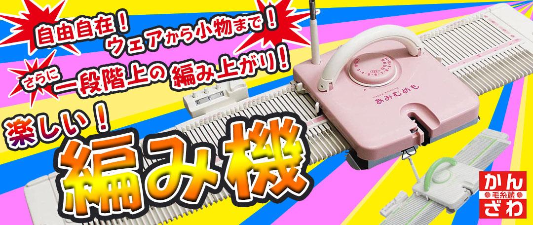 毛糸蔵かんざわオリジナルキット70