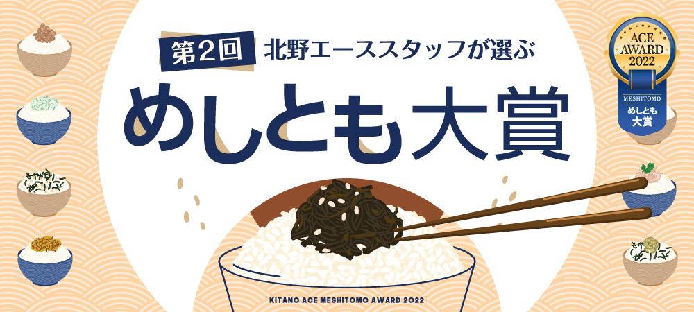 キタノセレクション高菜漬け