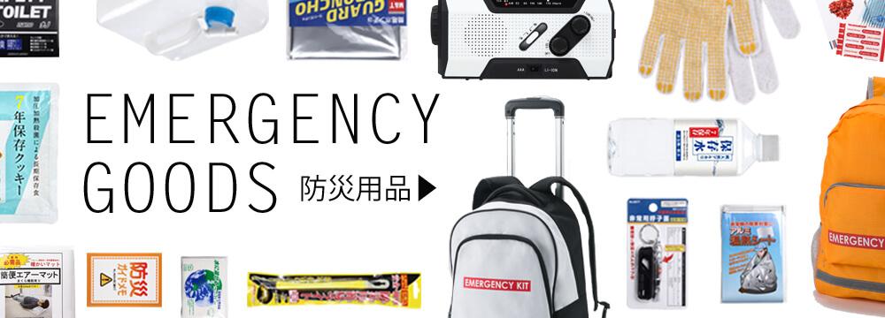 EMERGENCY GOODS 防災用品