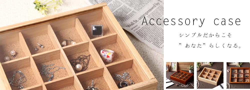 Accessory case シンプルだからこそあなたらしくなる。