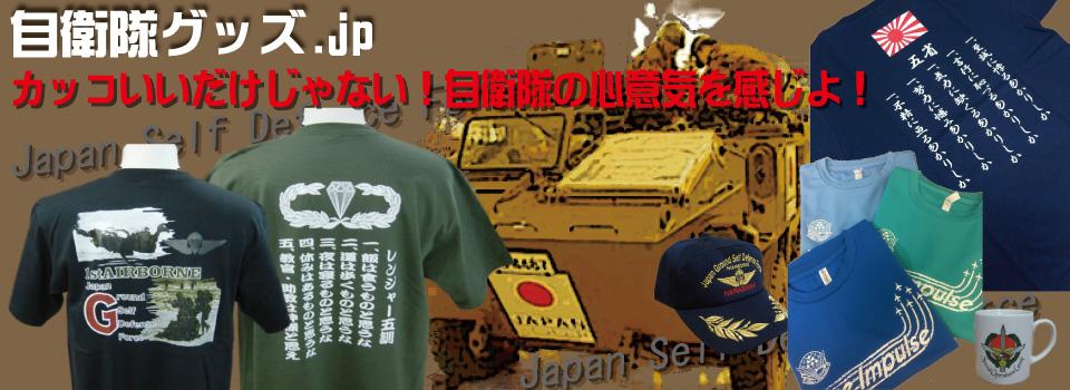 自衛隊グッズ・tシャツ
