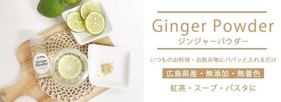 ginger powder-ジンジャーパウダー-いいもんマルシェ