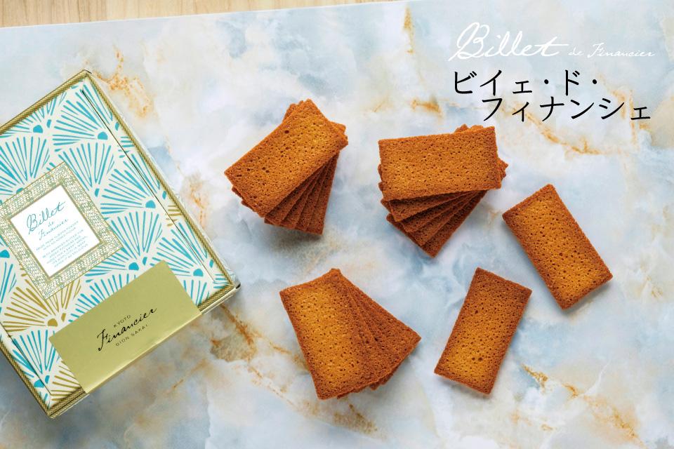京都発信のオリジナルフィナンシェ:プレーン、抹茶、ヘーゼルナッツ、カシス・グロゼイユ、オレンジ、5種類詰め合わせ