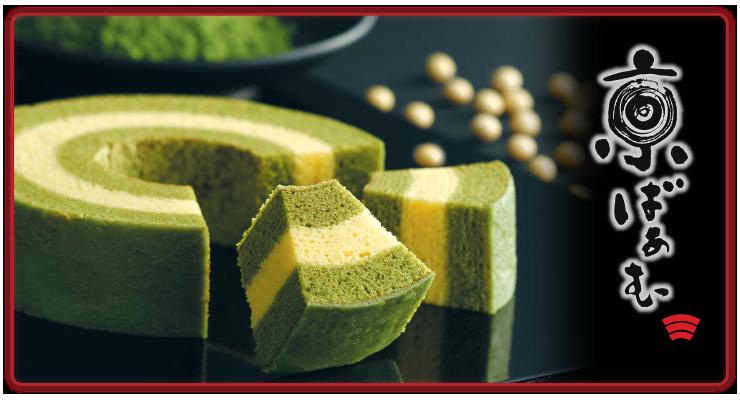 ヒルナンデス!でご紹介いただきました「京町家ケーキ」