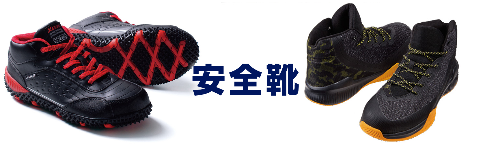 作業靴・安全靴のことなら衣料百貨大槻
