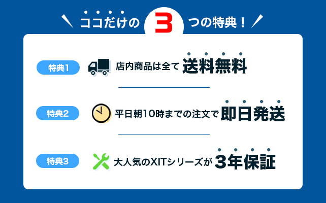 おうちでXitを楽しもう!日本!