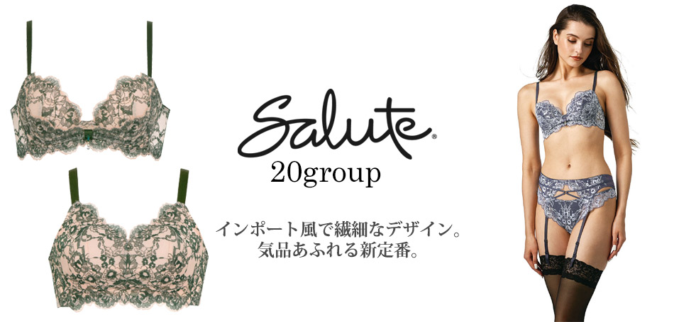 サルート46グループ