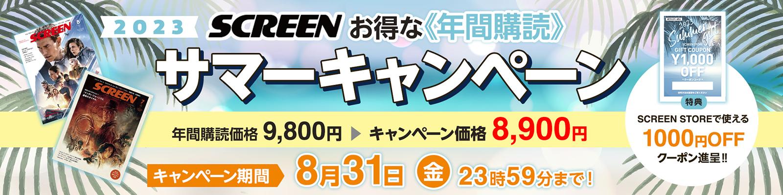 https://screenstore.jp/shopdetail/000000004132/