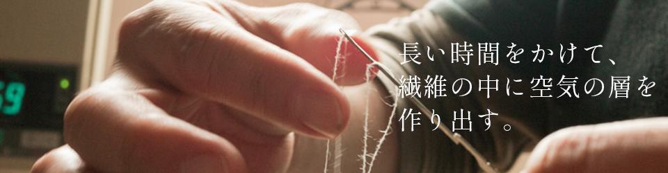 長い時間をかけて、繊維の中に空気の層を作り出す。