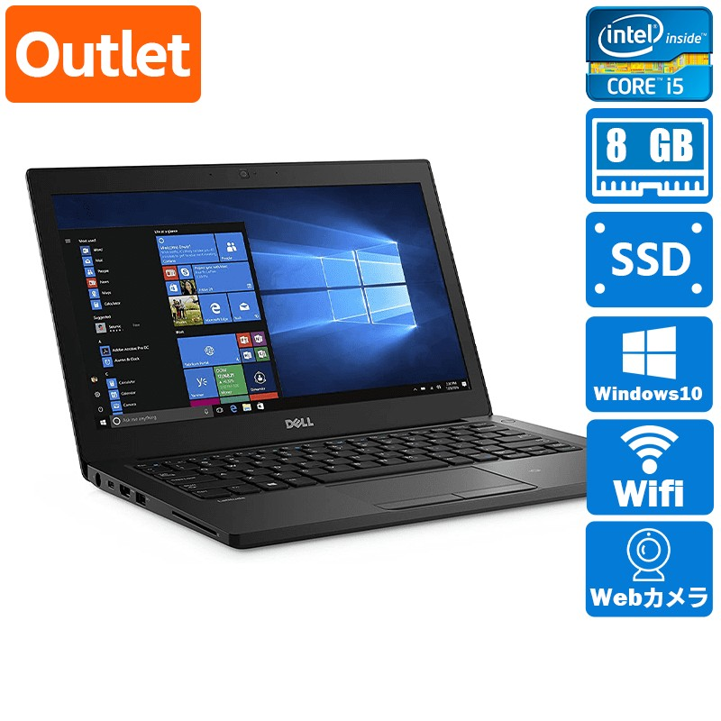 【Outlet】Dell Latitude 7280 Windows 10 Pro(64bit) Core i5 6300U (2.4GHz/DualCore/3MB) メモリ 8GB 256GB SSD 12.5インチ
