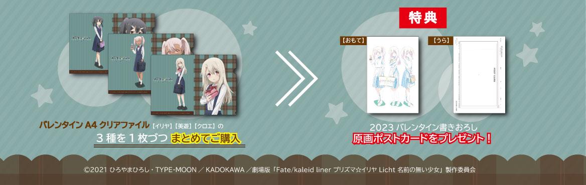 hametsu_goods