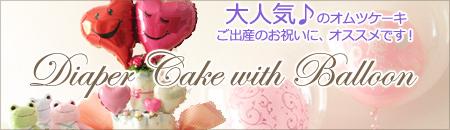 おむつケーキコレクション