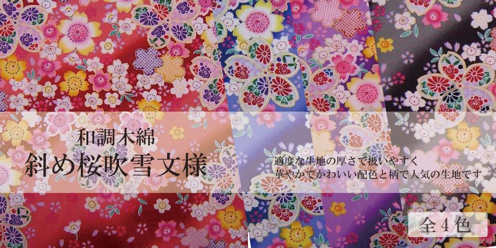 斜め桜吹雪 4種