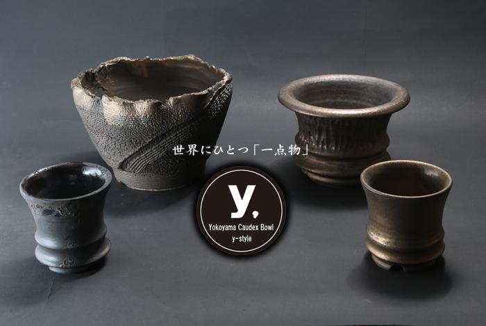 【益子焼マグカップ】しのぎ&いっちん柄の2種釉薬のマグカップ