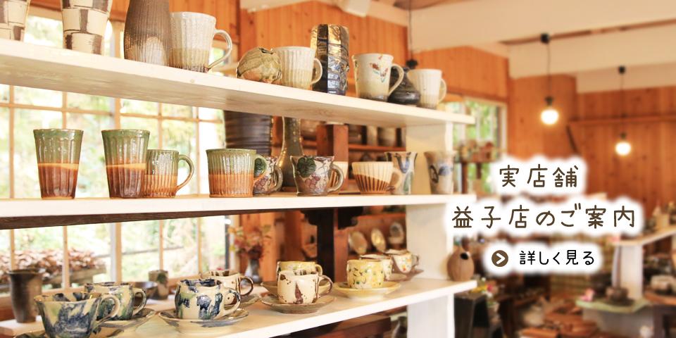 益子焼 通販 小鉢 和食器