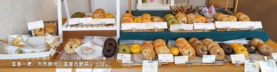 岐阜県各務原市のベーグル専門店 VALISE BAGLE